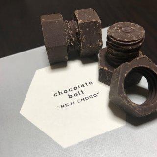 ガテン系男子も気になるネジ型のチョコレート「ネジチョコ」