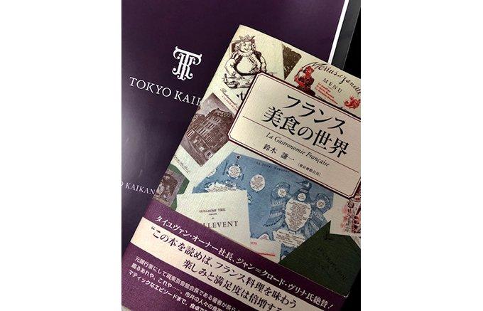 97年の伝統の味、東京會舘のプティガトー