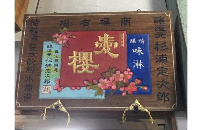 """爺ちゃんが残した幻のレシピで作る""""艶""""みりん。杉浦味醂の「純米本みりん」"""