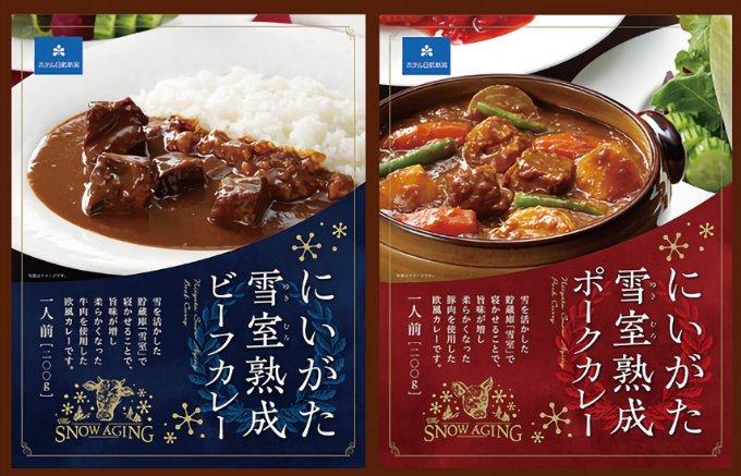 雪国新潟の雪を生かした貯蔵庫「雪室」で寝かせ旨味が増した肉を使用した欧風カレー