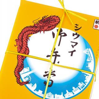 洋食屋のシェフが惚れ込んだ味。横浜 崎陽軒の「シウマイ弁当」