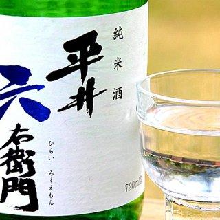 親父の日本酒