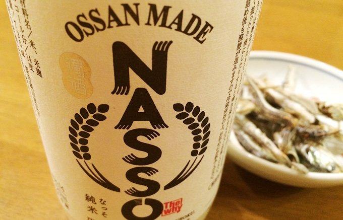 OSSAN(おっさん)達が町おこしを全力で行う、どぶろく「NASSO(なっそ)」