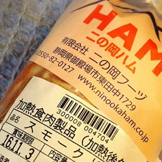静岡県御殿場にある二の岡フーヅの手間と時間をかけて丁寧に作られた「二の岡ハム」