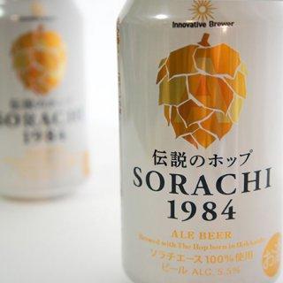 ヨーロッパ・北米で大人気の日本ホップ!「ソラチエース」を100%使う自信作が登場