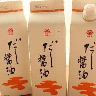 これぞ讃岐の味!使い勝手もよく料理の幅が広がる天然醸造の「だし醤油」