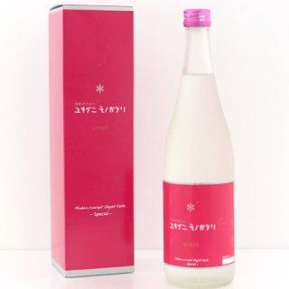 女性にこそ味わって欲しい、ワイン感覚で楽しめる「吟醸酒 ユキグニモノガタリ」