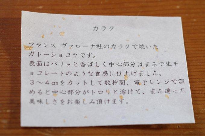 ミホ・シェフ・ショコラティエの『ガトーショコラ カラク』