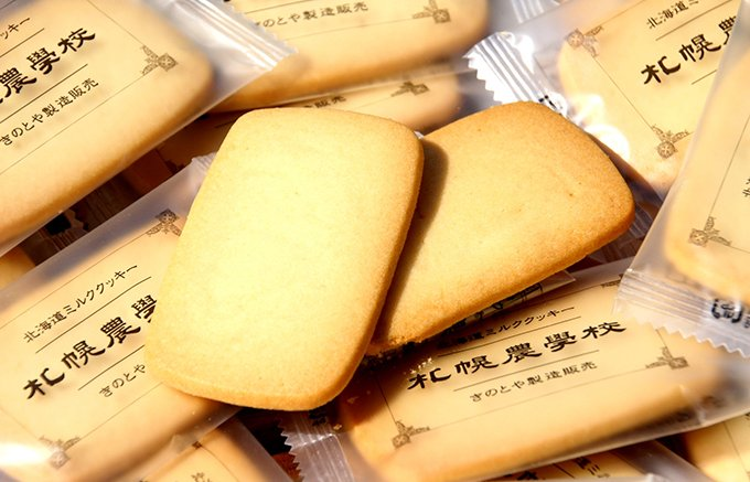 軽い食感と口どけ! ミルクなどの風味も素敵な「北海道ミルククッキー 札幌農学校」