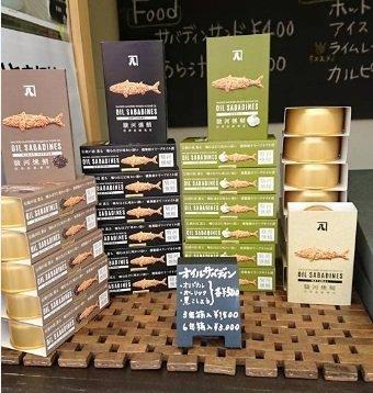 「缶詰グランプリ」金賞受賞!次世代オシャレ缶詰かねはちの「オイルサバディン」