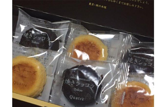 ミニサイズの本格派!2種類が嬉しいキャトルの「焼ショコラ・焼チーズ」