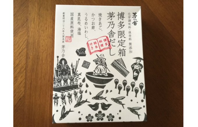 これは便利!「博多 料理読本」付き 博多限定 茅乃舎だし