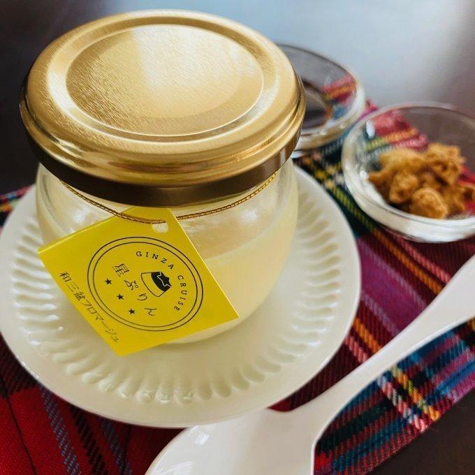 和三盆とクリームチーズ!人気店の絶品デザート「星ぷりん」がついにお取り寄せで登場