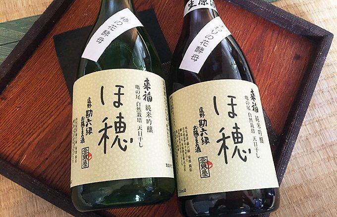 天日干し自然栽培米で作る贅沢な日本酒「ほ穂」