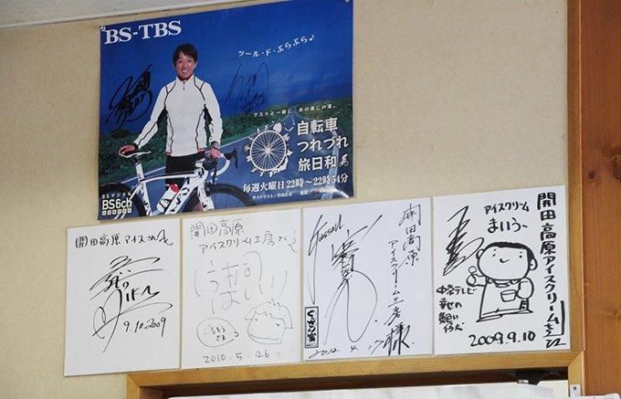 標高1100mの長野県木曽からの贈り物「開田高原アイスクリーム」