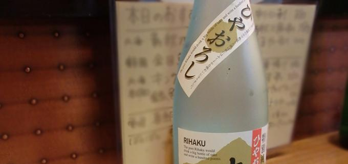 「ひやおろし」日本酒ならではの季節感