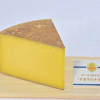 2018年JCAでグランプリ受賞!今食べるべきチーズ「タカラのタカラ」