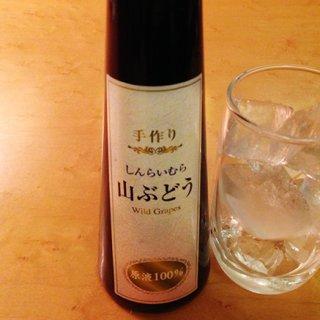 鮭と酒と人情の新潟県村上市の山ぶどう原液100%ジュース