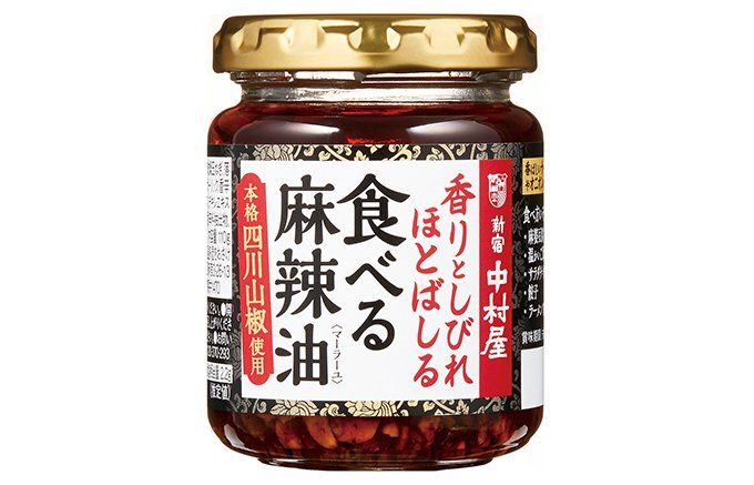 カリカリの食感、辛さとしびれと香ばしさの競演!新宿中村屋の「食べる麻辣油」