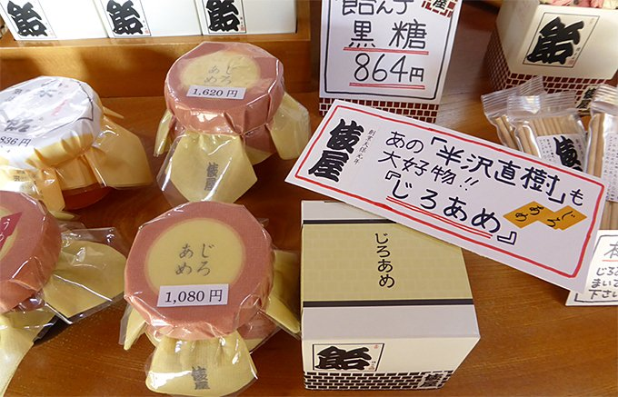 半沢直樹も喜んだ金沢名物!金沢で一番古いあめ屋さんの「じろあめ」