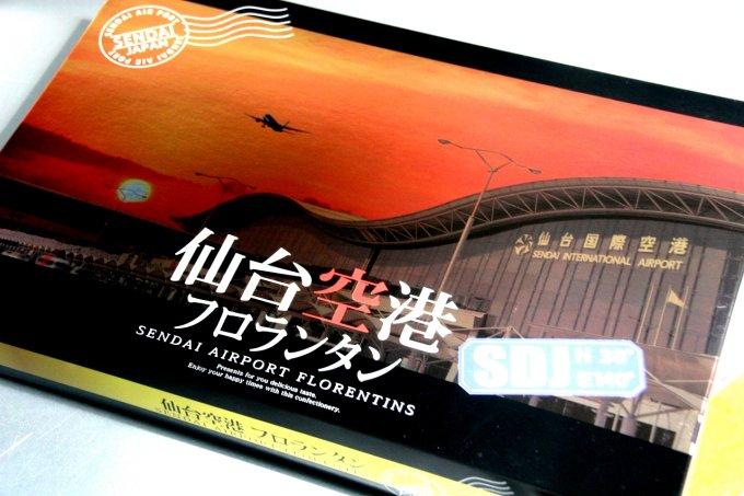 パッケージからも旅行気分が盛り上がる、仙台空港限定のフロランタンサブレ