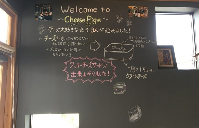 チーズ好きにはたまらない!静岡にあるチーズピゲの「クッキーチーズサンド」