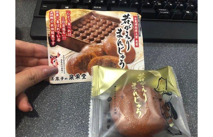 秋田銘菓『若がえりまんじゅう』は「ひとつ食べれば三日若返る」?!