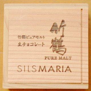 チョコとお酒、発酵食品を組み合わせたシルスマリア竹鶴ピュアモルト生チョコレート