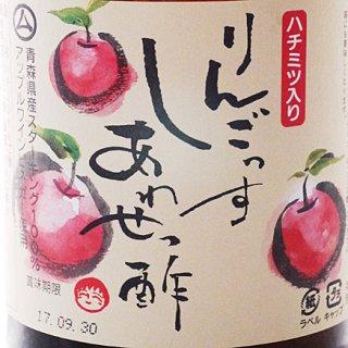 毎日摂りたい アップルワイン仕立てのまろやか醸造酢「りんごっす しあわせっ酢」