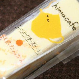 屋久島の新名物!『ぷかり堂』でしか購入できない「ニューヨークチーズケーキ」