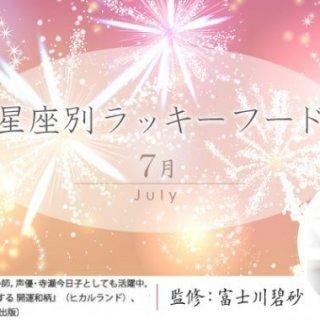 【7月】星座別ラッキーデー&アンラッキーデー 今月のパワーフードは!?