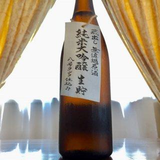 北アルプス伏流水で仕込む骨太の味。福源酒造「福源 蔵出し無濾過原酒純米大吟醸」