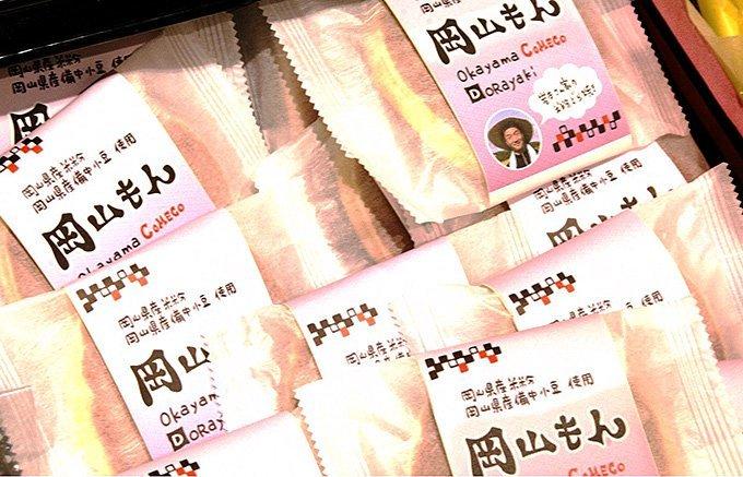 新感覚!米のつぶつぶ感がおいしいモチモチの岡山の米粉どら焼き