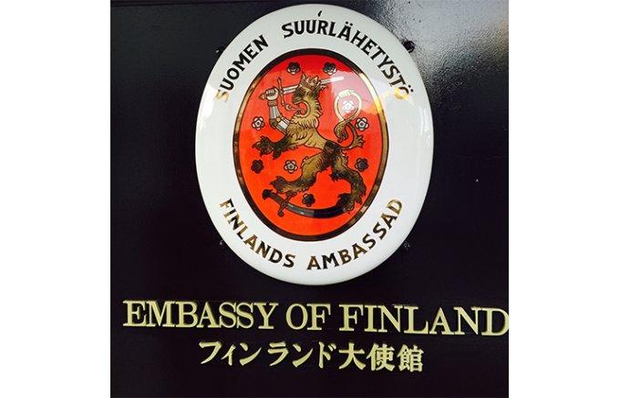 フィンランド文化を体験する フィンランド大使館サウナナイト