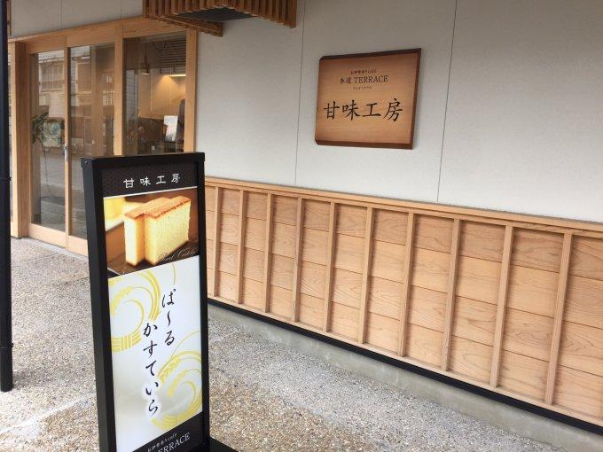 伊勢神宮外宮近くにカフェがオープン!『参道TERRACE』で特製カステラを堪能