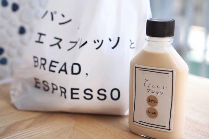 遊びごころ満載!『なんとかプレッソ』のゆるかわボトルコーヒー