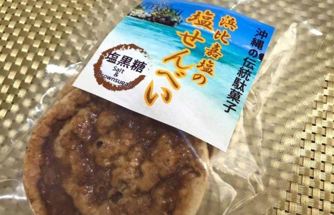 沖縄の煎餅は一味違う!あまじょっぱさが癖になる「塩黒糖せんべい」