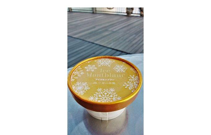 寒い時こそ濃厚な味のアイスがうまい!青森は小栗山農園のアイスモンブラン