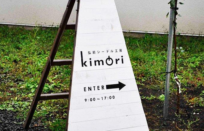 雹被害をバネにスタートしたプロジェクト。kimoriシードル「GRACE」