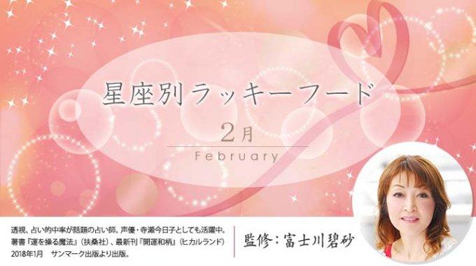 【2月】星座別ラッキーデー&アンラッキーデー 今月のパワーフードは!?