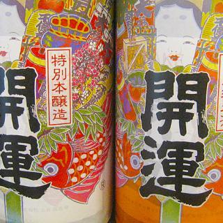 今年こそは!と願ってやまない人は必見。新年の日本酒は「開運」で間違いない!