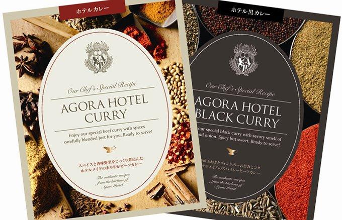 美しくハイセンスそして美味しい「アゴーラ ホテルカレー」