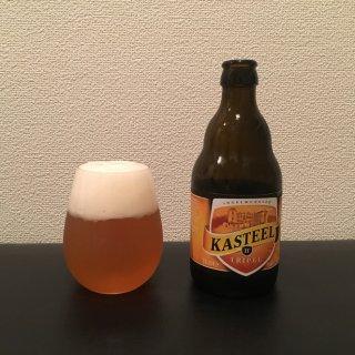 秋の夜長はベルギービールで乾杯!「KASTEEL DUNKEL/TRIPEL」