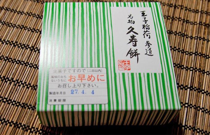 江戸時代からの製法を守る王子・石鍋久寿餅店の「久寿餅」