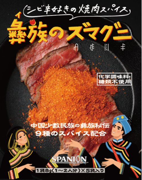 全く新しい「焼肉スパイス」イ族のズマグニが肉を凄く旨くなる万能調味料だった!