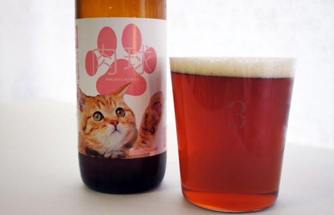 えっ、肉球の味ってどんな味?!猫マニアなら飲まずにはいられないビール『肉球』