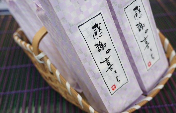 ささやかな感謝の気持ちとともに!日本語を素敵にアレンジした和菓子「感謝の喜もち」