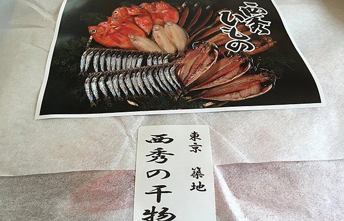グルメな方への贈答に!東京築地で三代続く老舗の目利きが選ぶ絶品干物