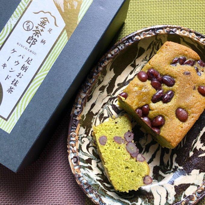 足柄・金太郎のふるさとで誕生!香り高い金茶郎「足柄お抹茶パウンドケーキ」