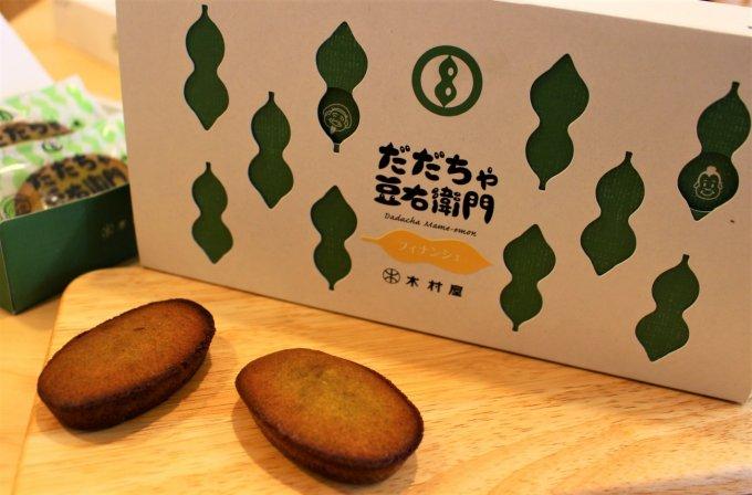 【山形県】枝豆×フィナンシェ×グルテンフリーといえば「つるおか菓子処 木村屋」